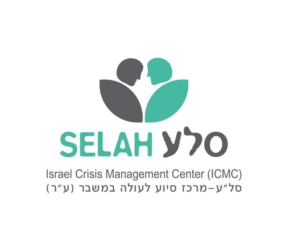 """הקמת סל""""ע – מרכז סיוע לעולה במשבר (ע""""ר)."""
