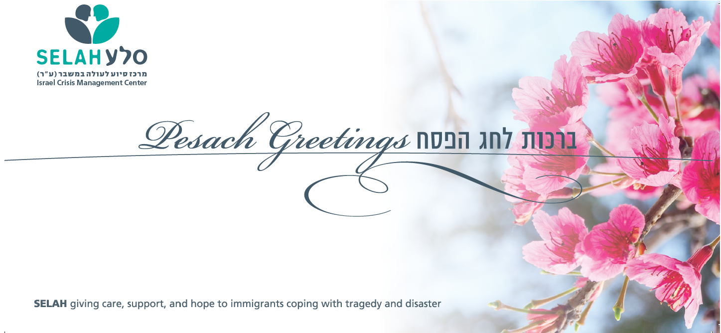 Pesach Greetings 2018